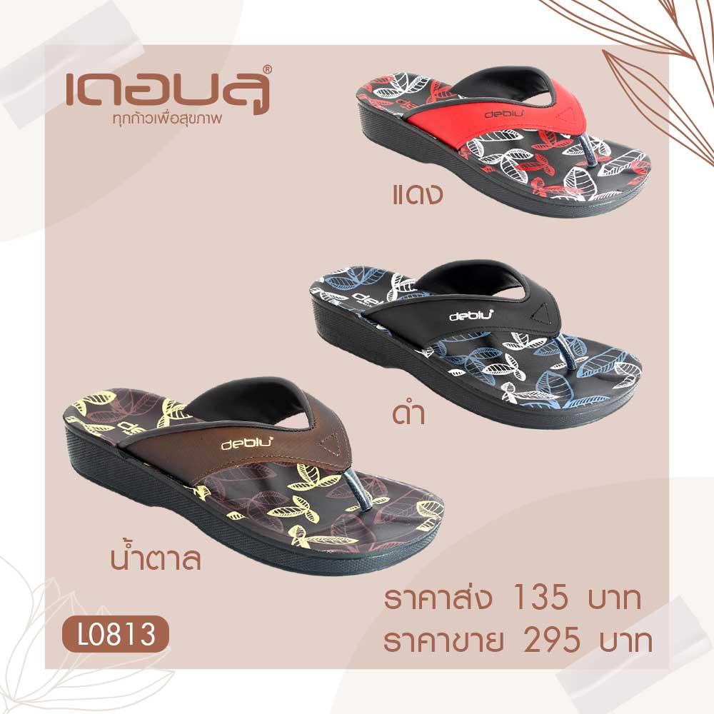 รองเท้าเพื่อสุขภาพ-เดอบลู-L0813