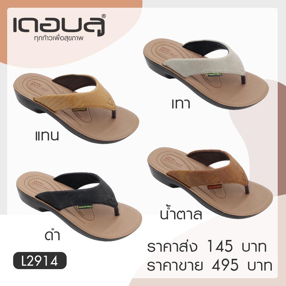 รองเท้าเพื่อสุขภาพ-เดอบลู-L2914