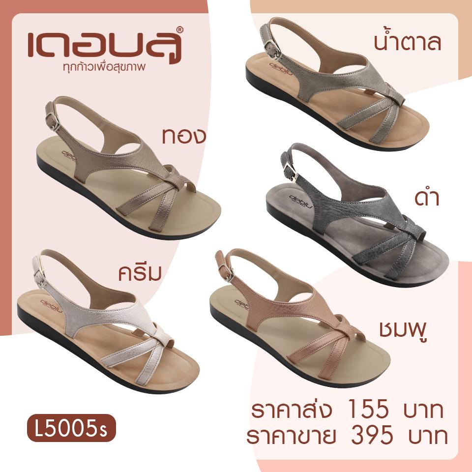 รองเท้าเพื่อสุขภาพ-เดอบลู-L5005s