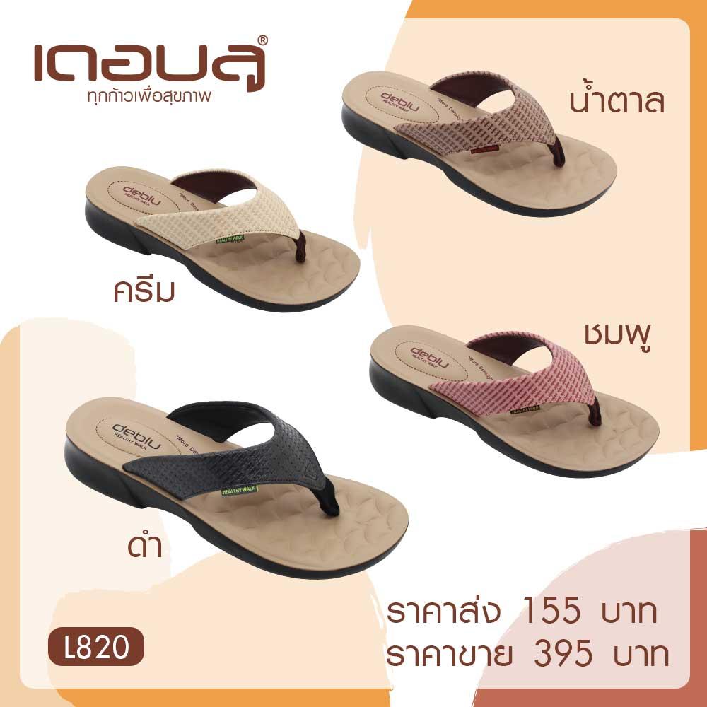 รองเท้าเพื่อสุขภาพ-เดอบลู-L820_0