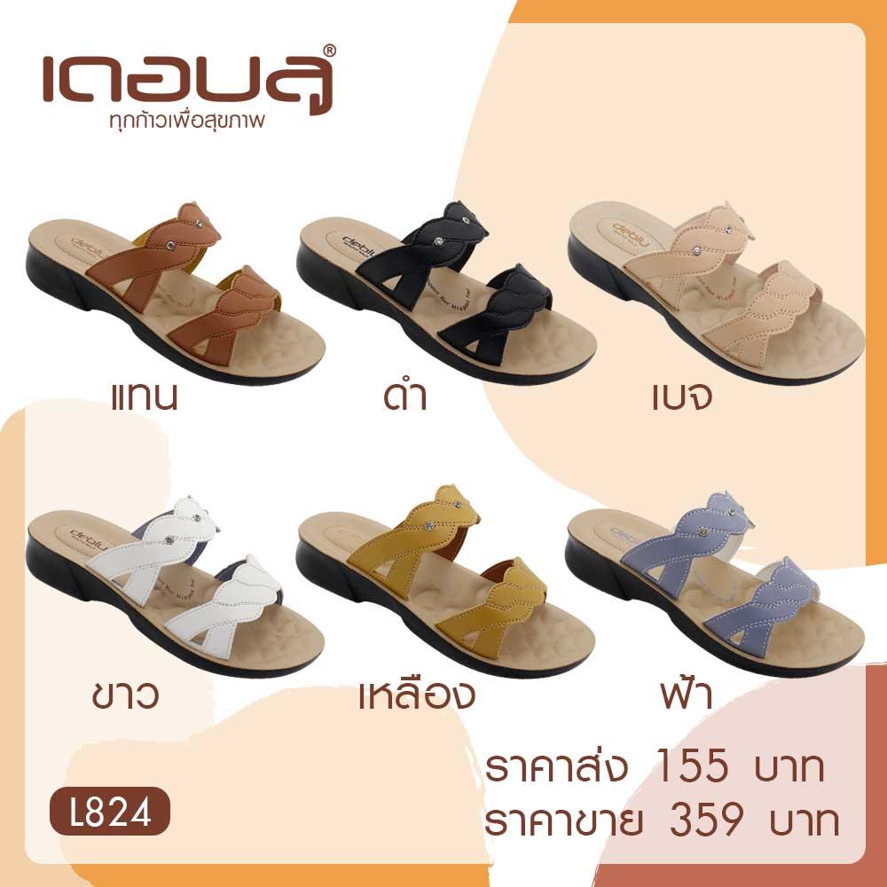 รองเท้าเพื่อสุขภาพ-เดอบลู-L824