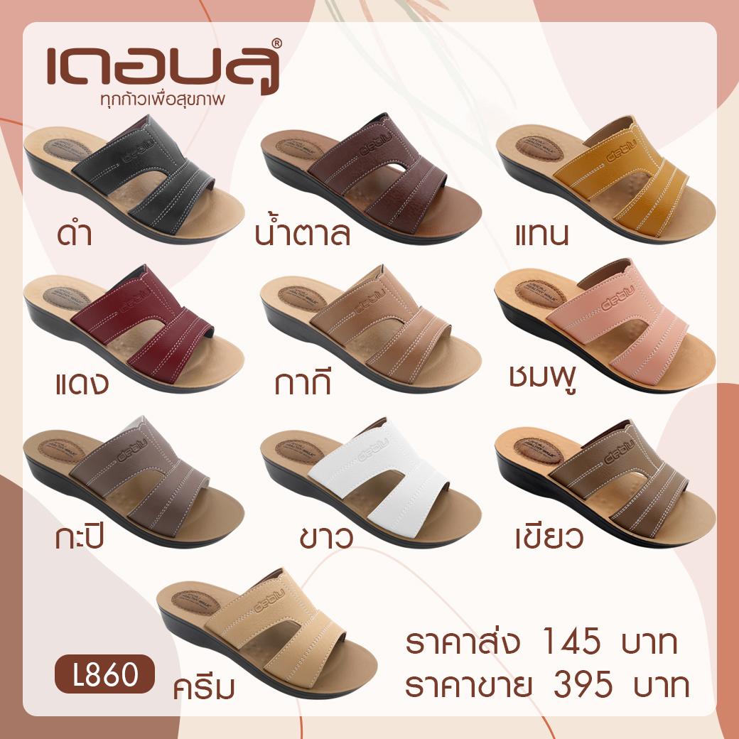 รองเท้าเพื่อสุขภาพ-เดอบลู-L860