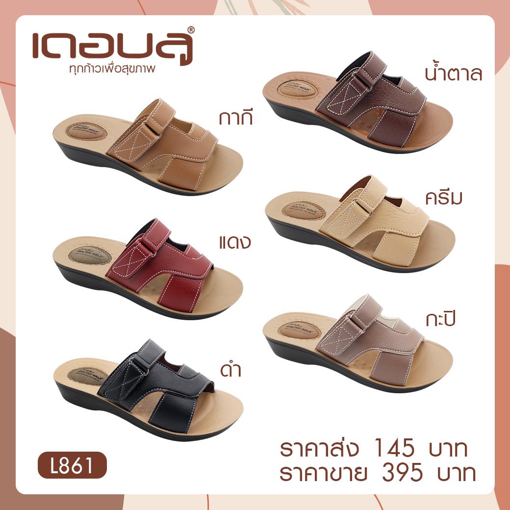 รองเท้าเพื่อสุขภาพ-เดอบลู-L861