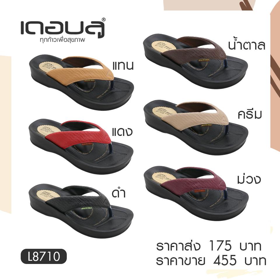 รองเท้าเพื่อสุขภาพ-เดอบลู-L8710