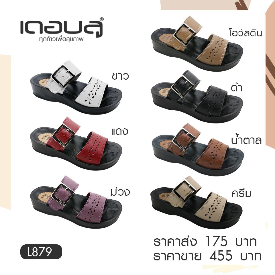 รองเท้าเพื่อสุขภาพ-เดอบลู-L879