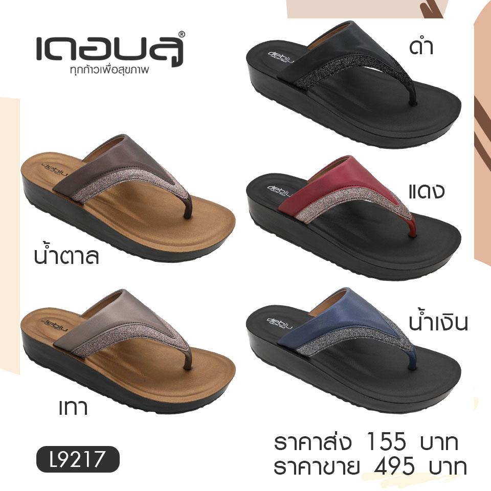 รองเท้าเพื่อสุขภาพ-เดอบลู-L9217
