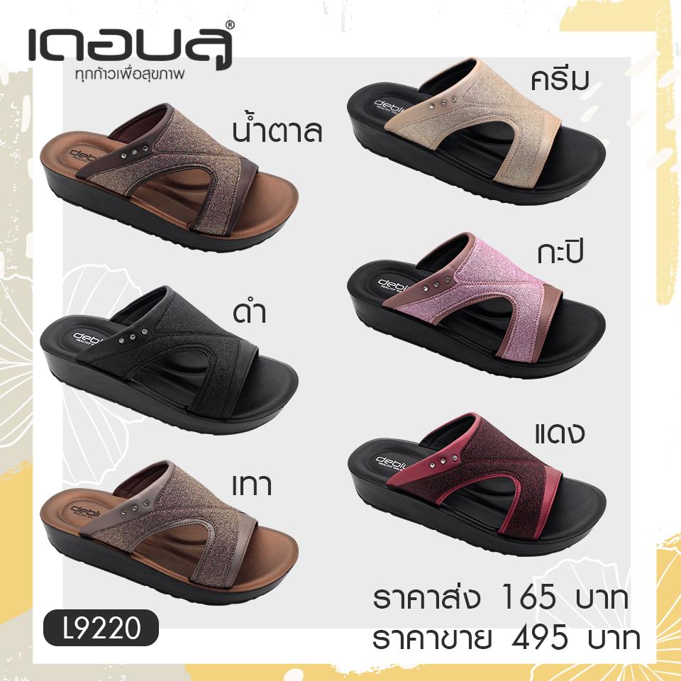 รองเท้าเพื่อสุขภาพ-เดอบลู-L9220