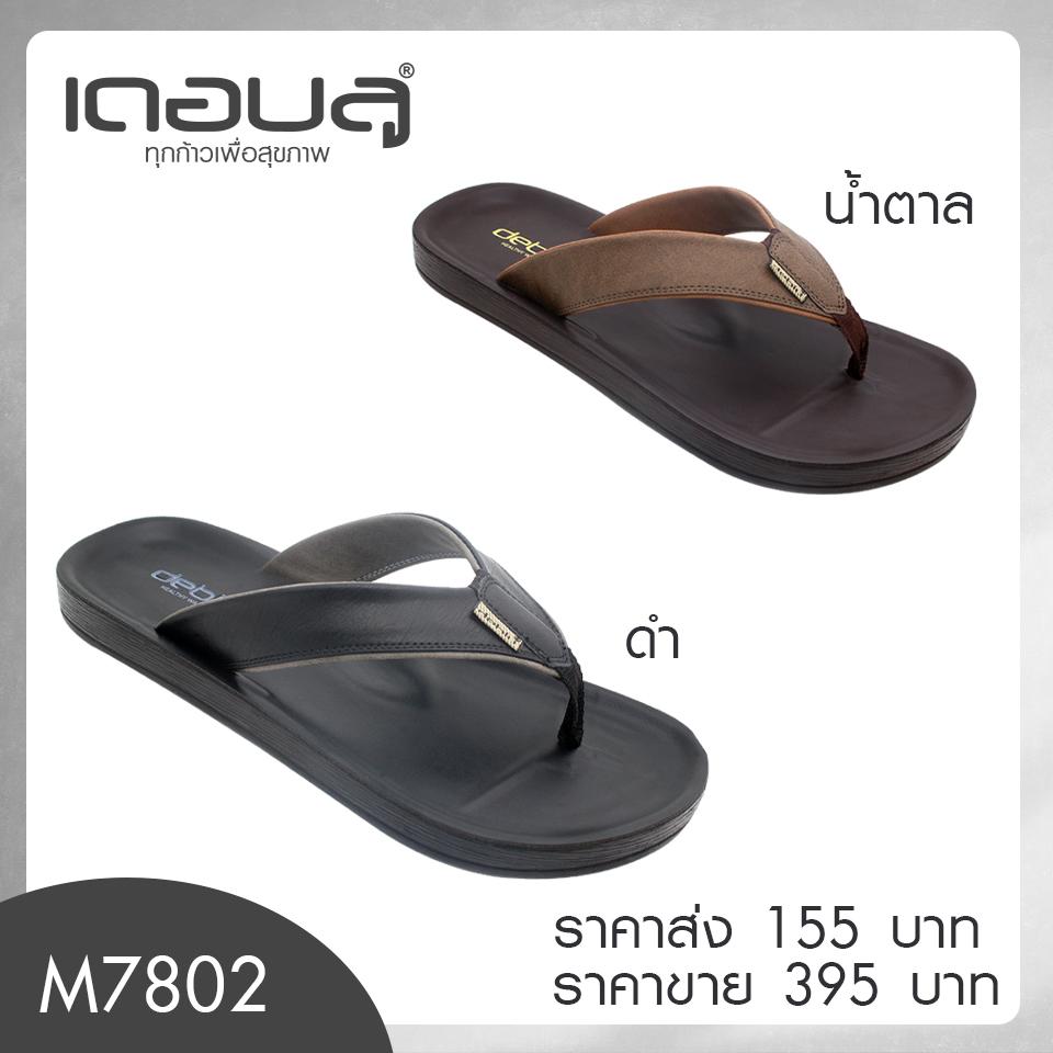 รองเท้าเพื่อสุขภาพ-เดอบลู-M7802