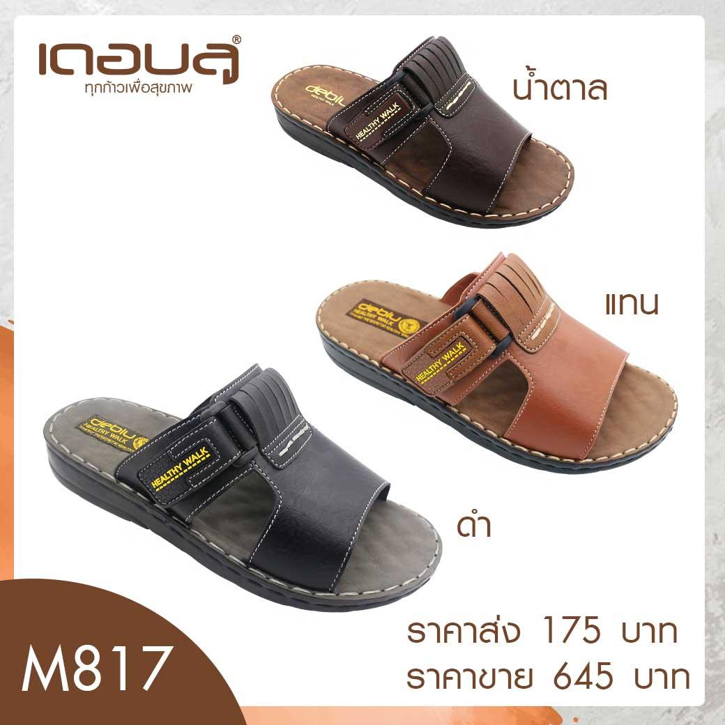 รองเท้าเพื่อสุขภาพ-เดอบลู-M817