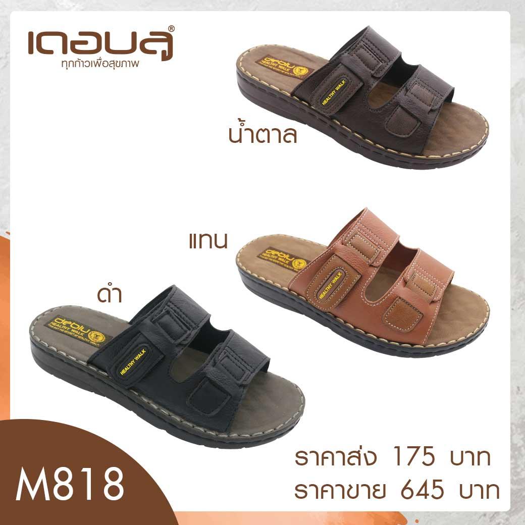 รองเท้าเพื่อสุขภาพ-เดอบลู-M818