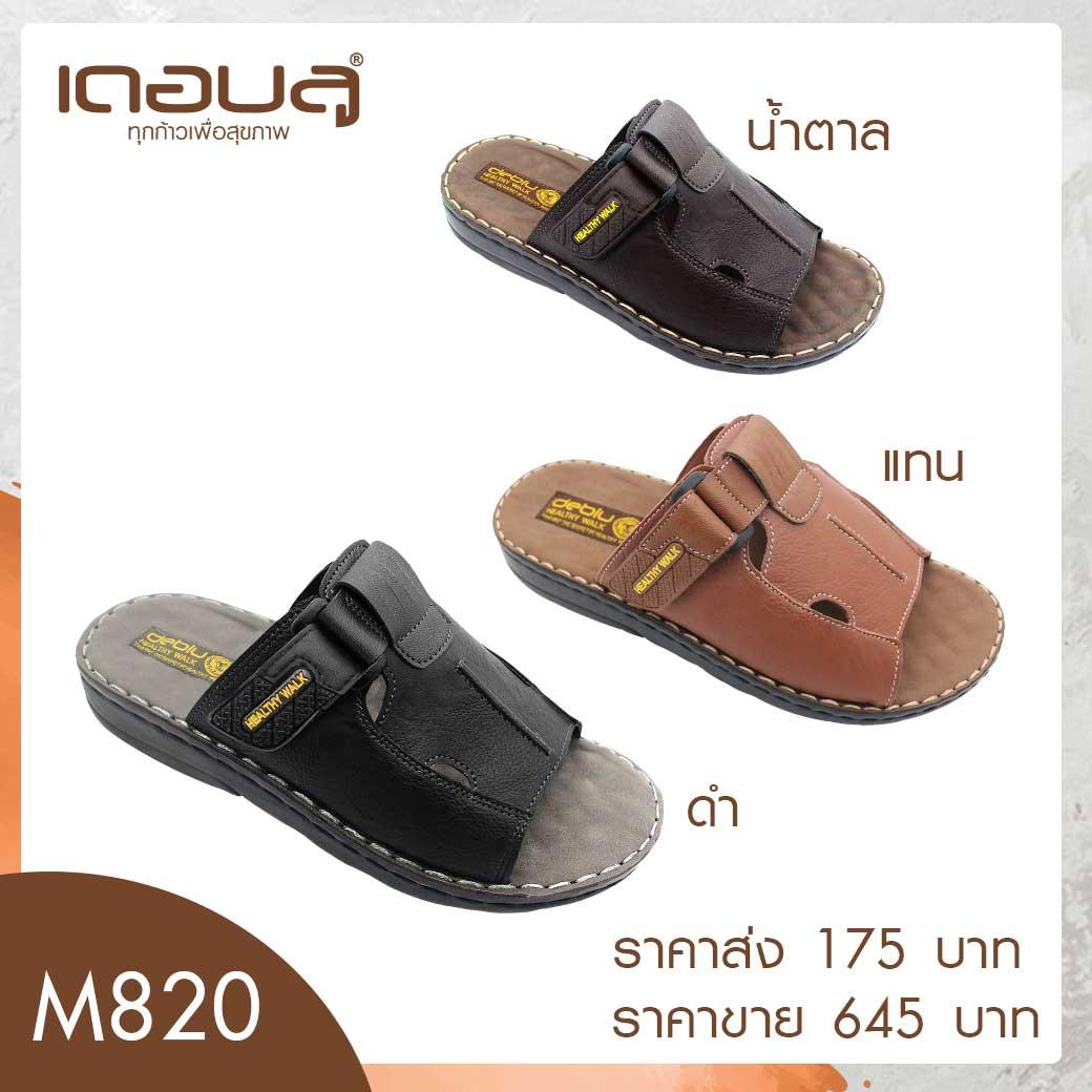 รองเท้าเพื่อสุขภาพ-เดอบลู-M820