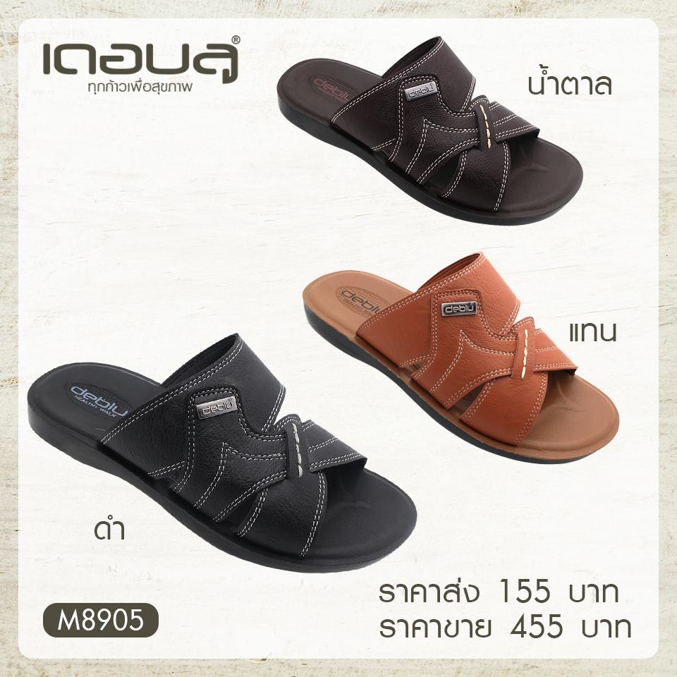 รองเท้าเพื่อสุขภาพ-เดอบลู-M8905