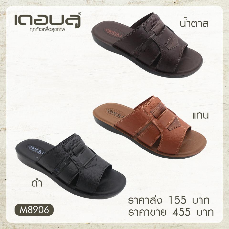 รองเท้าเพื่อสุขภาพ-เดอบลู-M8906